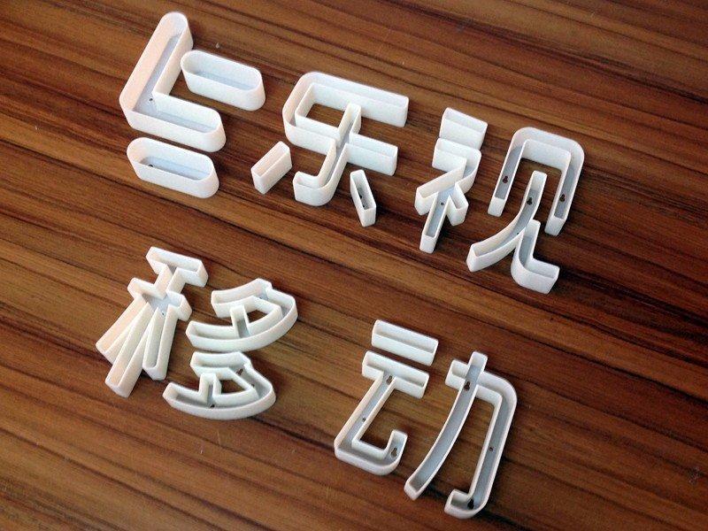 SLA艺术字体快速打印