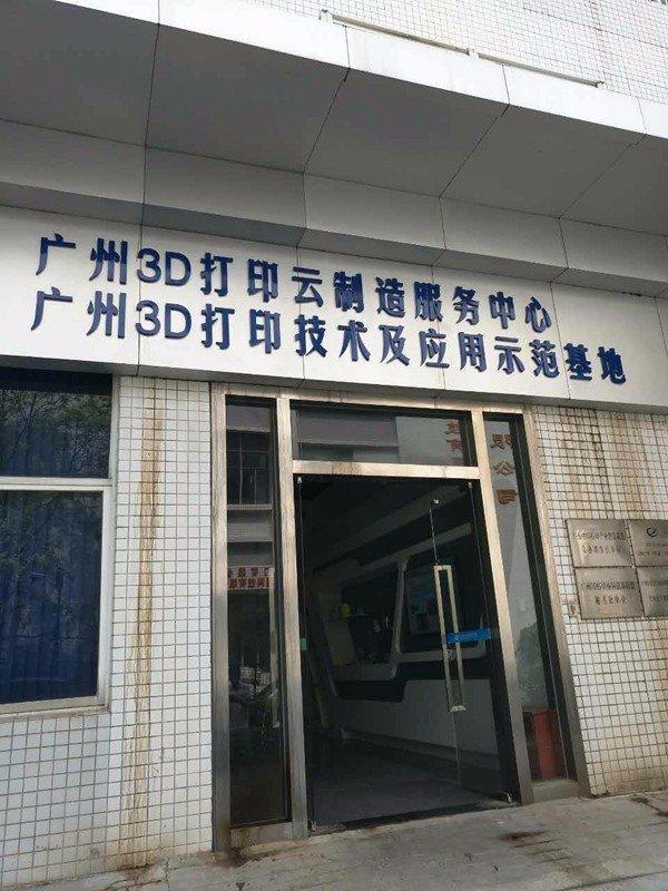 我司负责人带领部分骨干赴广州机电广电研究院学习